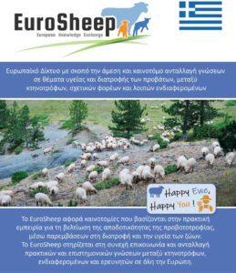 Eurosheep Network Flyer - Greek